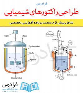 آموزش طراحی راکتورهای شیمیایی