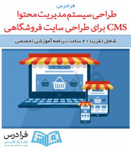 آموزش طراحی سیستم مدیریت محتوا CMS برای طراحی سایت فروشگاهی