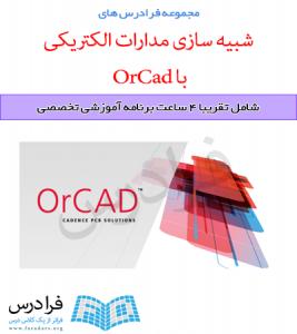 مراجع مرتبط با هر فرادرس - شبیهسازی مدارات الکتریکی با OrCad