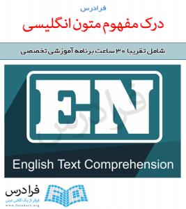 آموزش درک مفهوم متون انگلیسی
