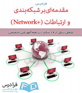 آموزش مقدمه ای بر شبکه بندی و ارتباطات (+Network)