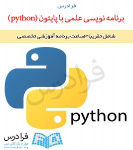 آموزش برنامه نویسی علمی با پایتون (python)