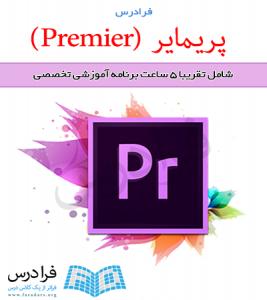آموزش پریمایر (Premier)