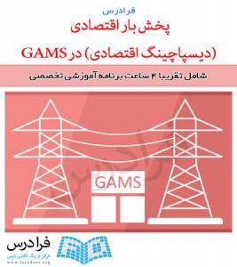 آموزش پخش بار اقتصادی (دیسپاچینگ اقتصادی) در GAMS