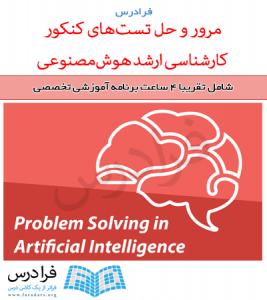 آموزش مرور و حل تست های کنکور کارشناسی ارشد هوش مصنوعی