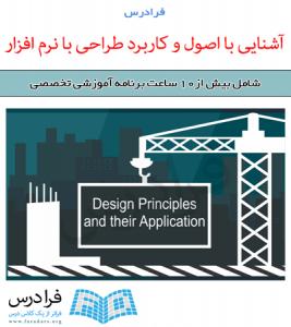 آموزش آشنایی با اصول و کاربرد طراحی با نرم افزار
