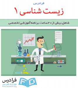 آموزش زیست شناسی 1