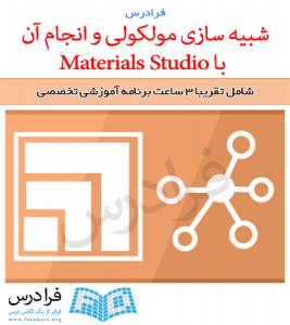 آموزش شبیه سازی مولکولی و انجام آن با Materials Studio