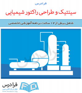 آموزش سینتیک و طراحی راکتور شیمیایی