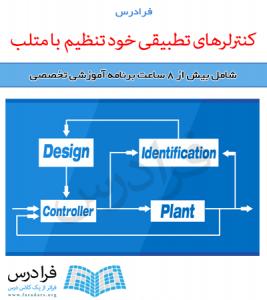 مراجع مرتبط با آموزش پیاده سازی کنترلرهای تطبیقی خودتنظیم در نرم افزار متلب