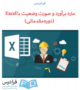 آموزش متره برآورد و صورت وضعیت با Excel (دوره مقدماتی)
