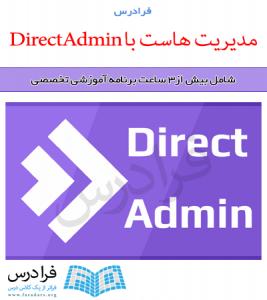 آموزش مدیریت هاست با DirectAdmin