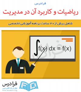 آموزش ریاضیات و کاربرد آن در مدیریت