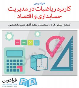 آموزش کاربرد ریاضیات در مدیریت، حسابداری و اقتصاد