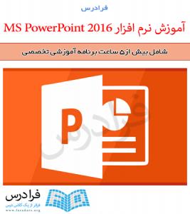 آموزش نرم افزار Microsoft PowerPoint 2016