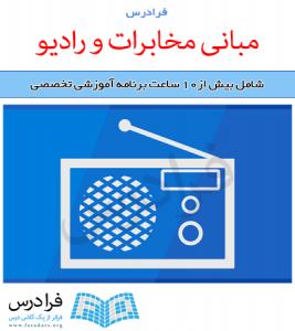آموزش مبانی مخابرات و رادیو