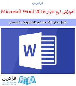 آموزش نرم افزار Microsoft Word 2016