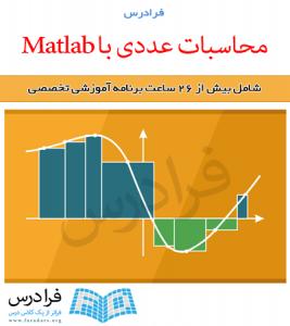 آموزش محاسبات عددی با Matlab