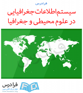 مراجع مرتبط با آموزش سیستم اطلاعات جغرافیایی (GIS) در علوم محیطی و جغرافیا