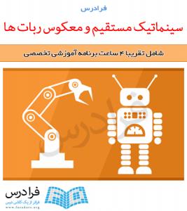 مراجع مرتبط با آموزش سینماتیک مستقیم و معکوس ربات ها