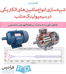 آموزش شبیه سازی ماشین های الکتریکی در تولباکس های Simulink و SimPowerSystem در نرم افزار متلب