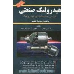 industrial hydraulics manual 5th ed 2nd printing pdf