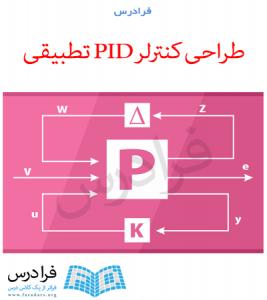 آموزش طراحی کنترلر PID تطبیقی