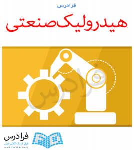 آموزش هیدرولیک صنعتی