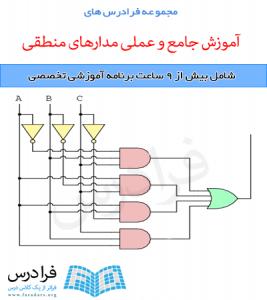 نقد و بررسی مجموعه آموزش های مدارهای منطقی (طراحی دیجیتال)