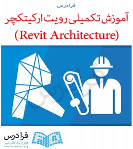 آموزش تکمیلی رویت ارکیتکچر (Revit Architecture)