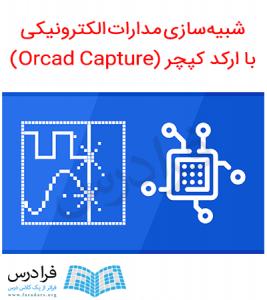 شبیه سازی مدارات الکترونیکی با ارکد کپچر (Orcad Capture)