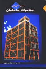 آموزش کاربردی محاسبات ساختمان