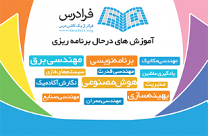 آموزش های در حال برنامه ریزی فرادرس - خرداد 95