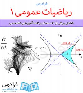 ریاضیات عمومی ۱