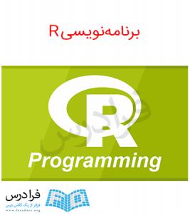 دانلود اسلاید ارائه پاورپوینت برنامه نویسی R و نرم افزار R Studio