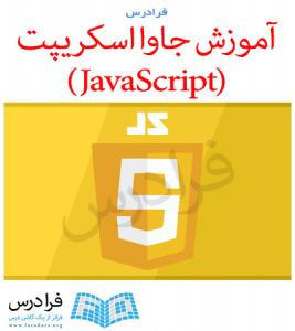 مراجع مرتبط با آموزش جاوا اسکریپت (JavaScript)