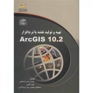 book-tahiye-va-toulide-naghshe-ba-narmafzare-arcgis-10-2d45a8b