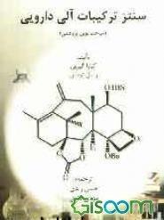 کتاب-سنتز-ترکیبات-آلی-دارویی-مباحث-نوین-پژوهشی